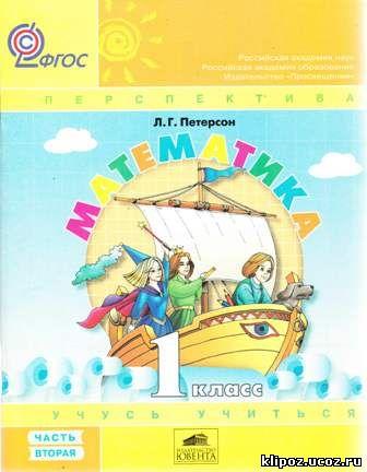 Тематический контроль знаний учащихся русский язык 3 класс читать