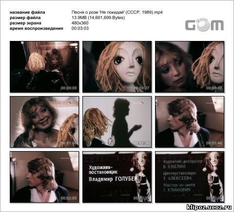 http://klipoz.ucoz.ru/_tbkp/4/pesnja_o_roze-ne_pokidaj-sssr-1989-snapshot.jpg